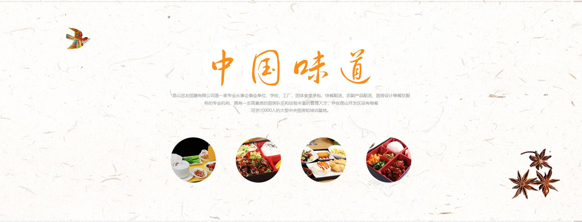 昆山餐饮公司